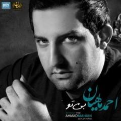 کد آهنگ پیشواز احمد ماهیان آلبوم بی تو