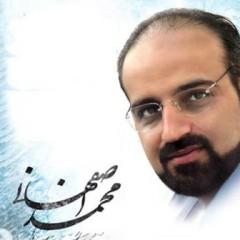 کد آهنگ پیشواز محمد اصفهانی