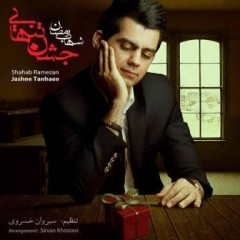 کد آهنگ پیشواز شهاب رمضان آلبوم جشن تنهایی