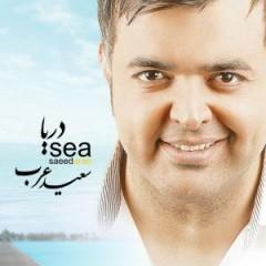 کد آهنگ پیشواز سعید عرب آلبوم دریا
