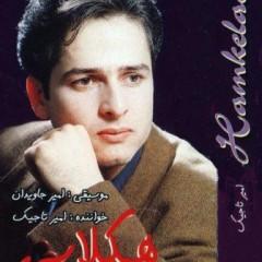کد آهنگ پیشواز امیر تاجیک آلبوم همکلاسی