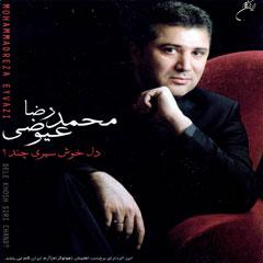 کد آهنگ پیشواز محمدرضا عیوضی آلبوم دل خوش سیری چند