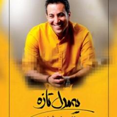 کد آهنگ پیشواز بهنام علمشاهی آلبوم یه مدل تازه