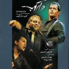 کد آهنگ پیشواز مهران مدیری و حامد بهداد آلبوم دارکوب
