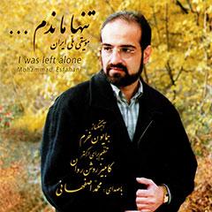 کد آهنگ پیشواز محمد اصفهانی آلبوم تنها ماندم