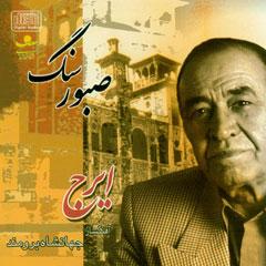 کد آهنگ پیشواز حسین خواجه امیری آلبوم سنگ صبور