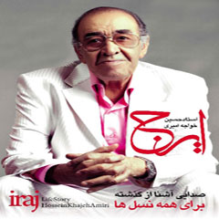 کد آهنگ پیشواز حسین خواجه امیری آلبوم مرد قصه ها