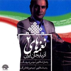 کد آهنگ پیشواز آلبوم نغمه های آذربایجانی 2