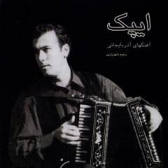 کد آهنگ پیشواز رحیم شهریاری آلبوم ایپک