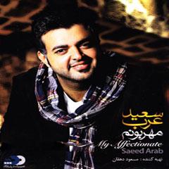 کد آهنگ پیشواز سعید عرب آلبوم مهربونم