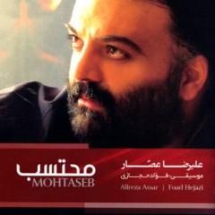 کد آهنگ پیشواز علیرضا عصار آلبوم محتسب