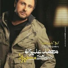 کد آهنگ پیشواز محمد علیزاده آلبوم دلت با منه