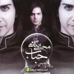 کد آهنگ پیشواز محسن یگانه آلبوم حباب