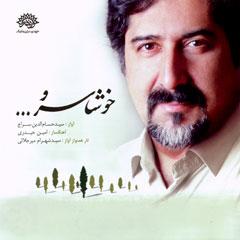 کد آهنگ پیشواز حسام الدین سراج آلبوم خوشا سرو