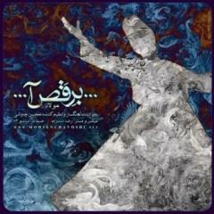 کد آهنگ پیشواز محسن چاوشی به رقص آ