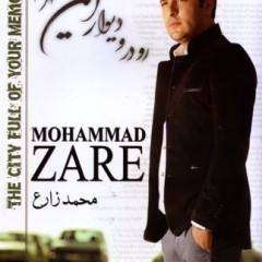 کد آهنگ پیشواز محمد زارع آلبوم رو در و دیوار این شهر 2