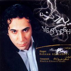 کد آهنگ پیشواز بهنام علمشاهی آلبوم یه دنده