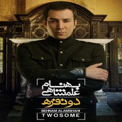 کد آهنگ پیشواز بهنام علمشاهی آلبوم دو نفره