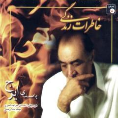 کد آهنگ پیشواز حسین خواجه امیری آلبوم خاطرات زندگی