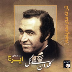 کد آهنگ پیشواز حسین خواجه امیری آلبوم گلدون بی گل