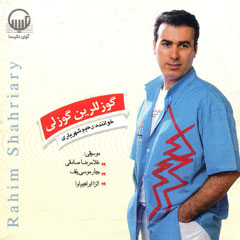 کد آهنگ پیشواز رحیم شهریاری آلبوم گوزللرین گوزلی