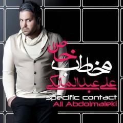 کد آهنگ پیشواز علی عبدالملکی آلبوم مخاطب خاص